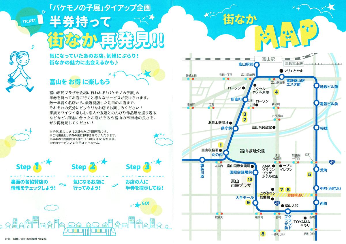 「バケモノの子展」タイアップ企画