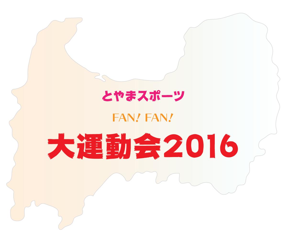 とやまスポーツFUN!FUN!大運動会2016