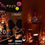「あかりがナイトin滑川2018」幻想的なキャンドルの灯りで秋の夜を。