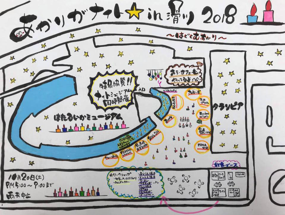 「あかりがナイトin滑川2018」のイベントマップ