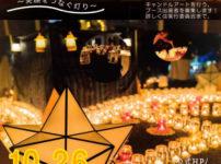 【あかりがナイトin滑川2019】幻想的なキャンドルの灯りで秋の夜を。