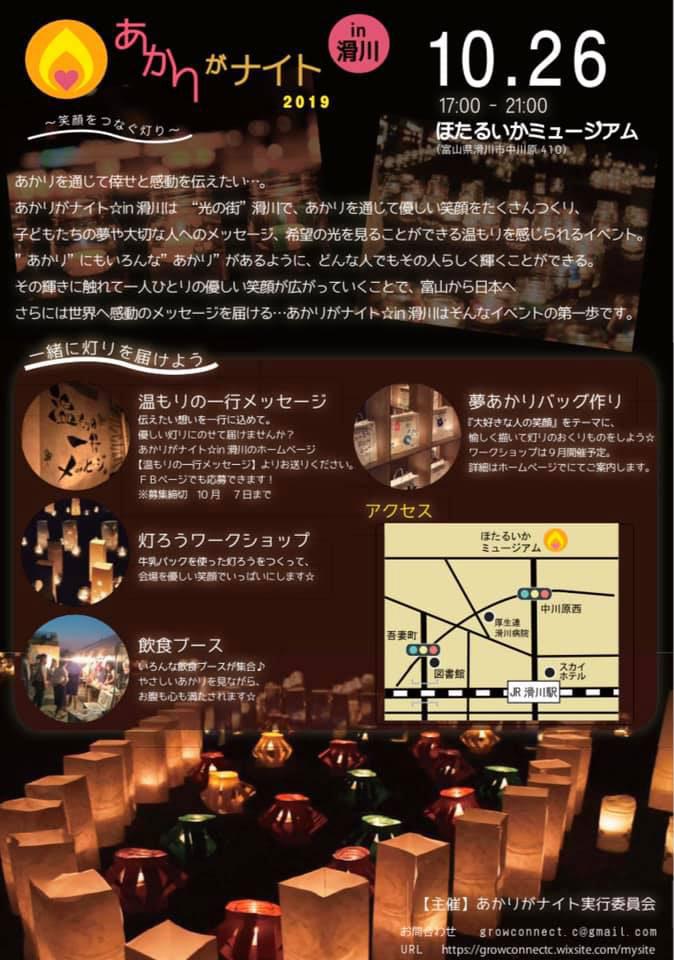 【あかりがナイトin滑川2019】のチラシ、イベント内容