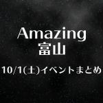 アメイジング富山まとめ