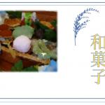 きき氷見和菓子