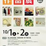 富山健康生きがいセンター作品展