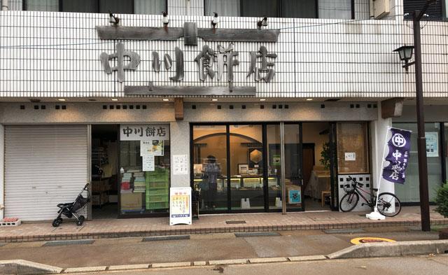 新湊の中川餅店
