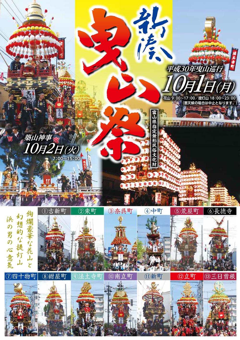 「人生の約束」ロケ地、舞台となった新湊の曳山祭2018のポスター