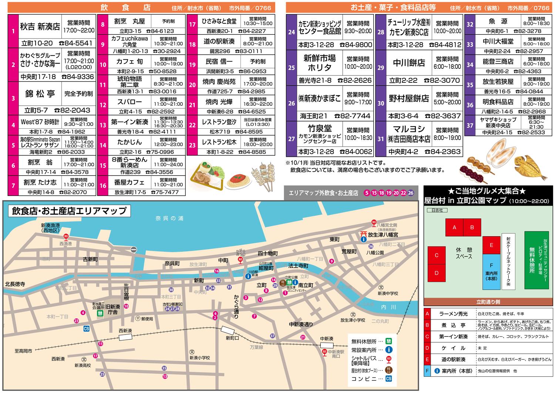 新湊の曳山祭2018のオススメの飲食店や土産物屋