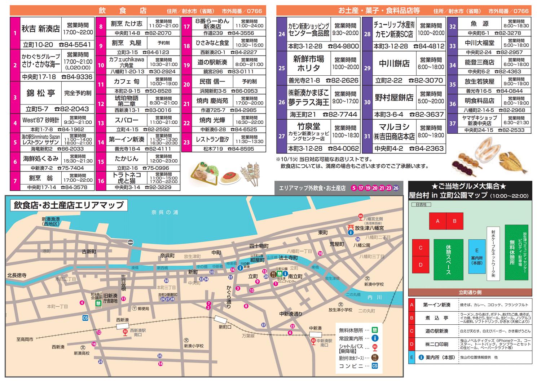 新湊の曳山祭り2019のオススメの飲食店や土産物屋