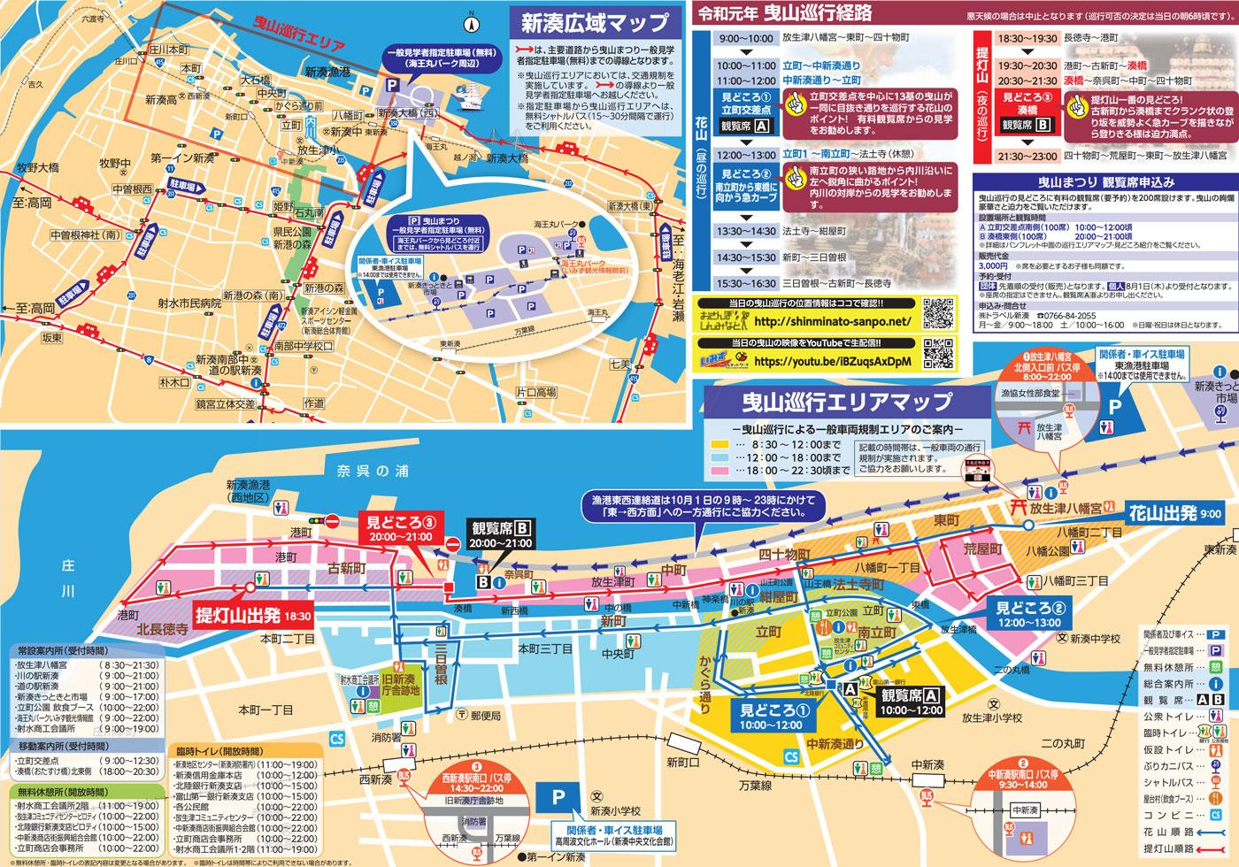 新湊の曳山祭2019の巡行ルートマップ