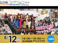 【総曲輪コレクション2019】北陸最大級のファッションショー☆グランドプラザで開催!