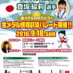 登坂絵莉選手の金メダル獲得凱旋パレード!