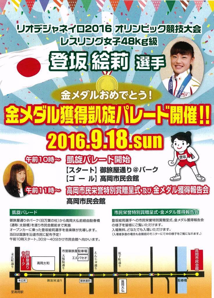 登坂絵莉選手の金メダル獲得凱旋パレード!in高岡