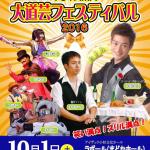 富山大道芸フェスティバル2016
