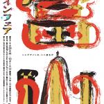 富山デザインフェア2017