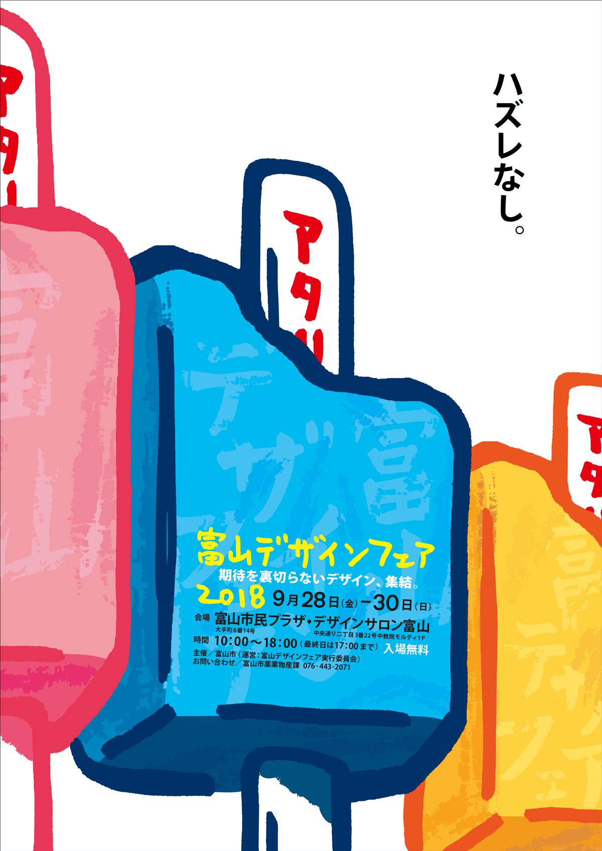 富山デザインフェア2018