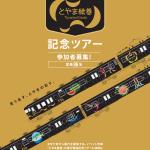 イベント列車「とやま絵巻」の記念ツアー