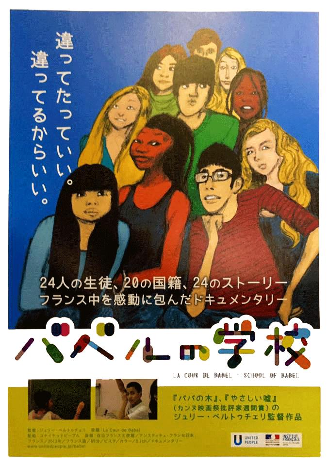 映画「バベルの学校」