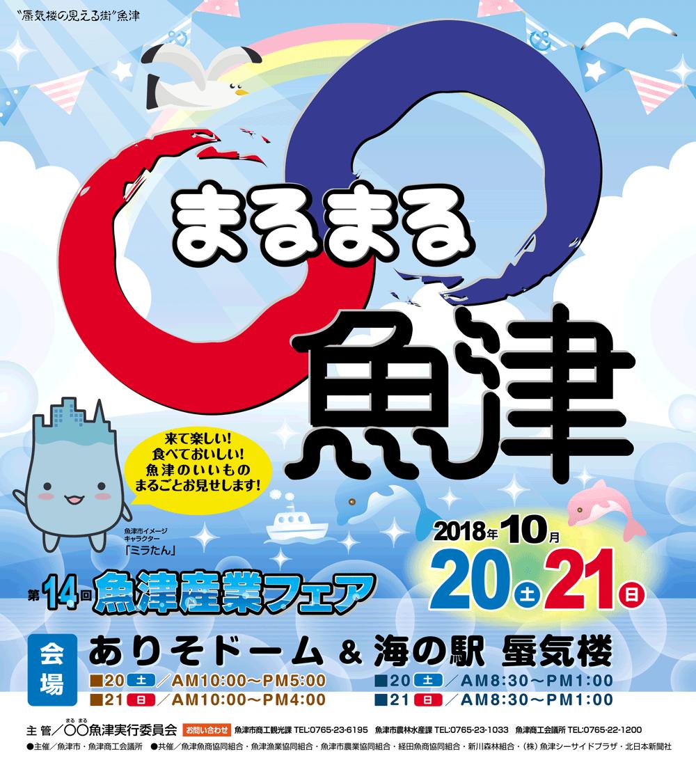 サンマ1600匹無料提供!魚津産業フェア「まるまる魚津2018」