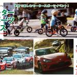 モーター・スポーツ・フェス
