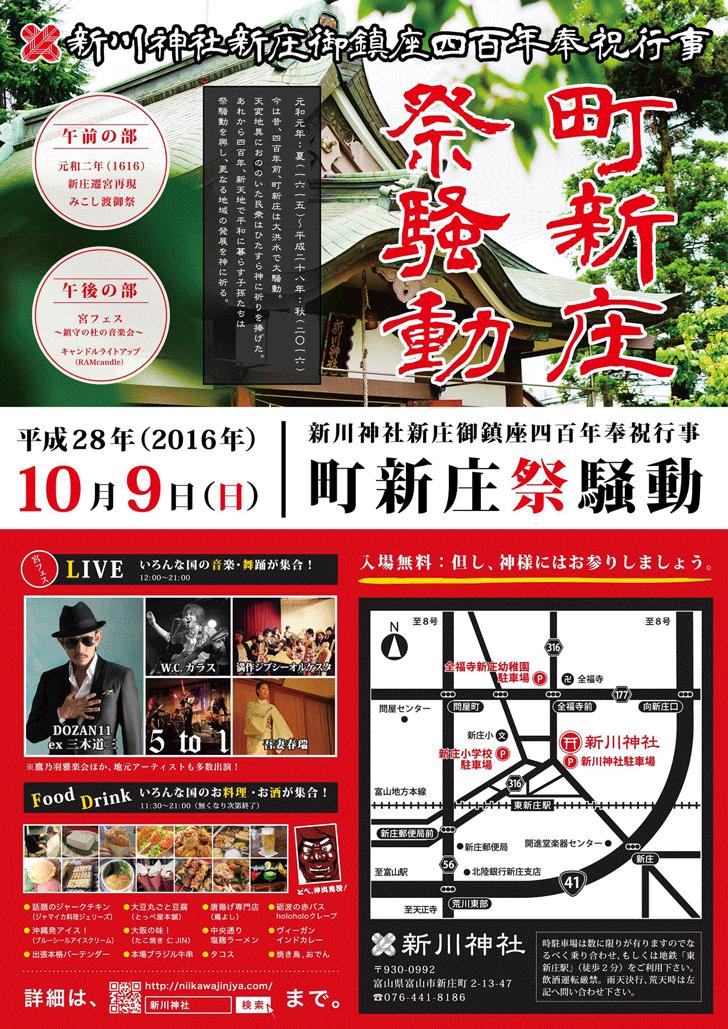 新川神社「町新庄祭騒動」