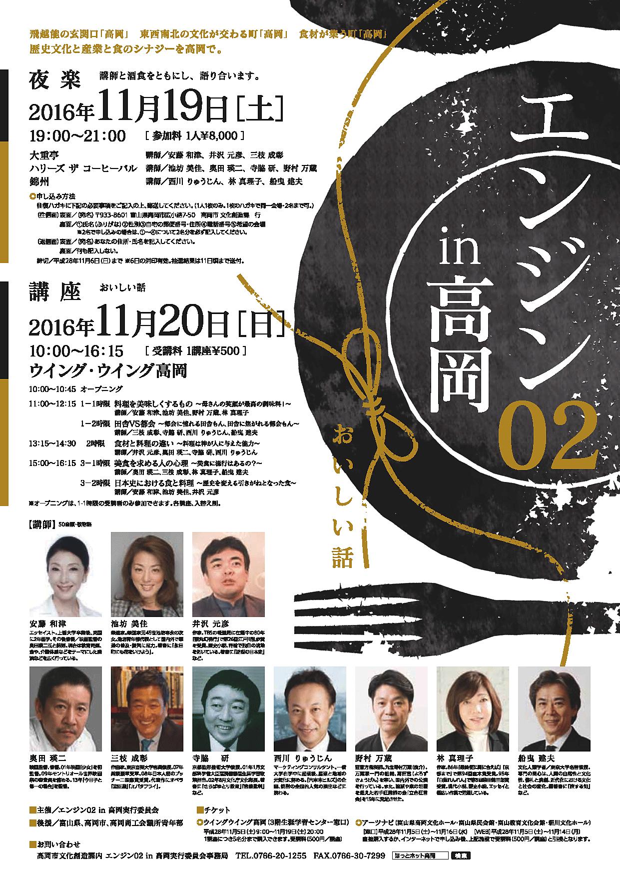 エンジン02in高岡