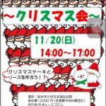 障がい児者×健常者のごちゃ混ぜクリスマス会