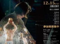 【第12回 冬至水行祭・ほしまつり2019】魚津の真成寺でリアルな水行が!