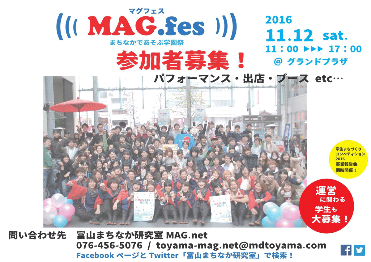 MAG.fes~まちで遊ぶ学園祭~