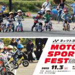 富山市八尾町おわらサーキットで開催されるモータースポーツフェス2019