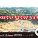 富山市八尾町おわらサーキットで開催されるモータースポーツフェス2018