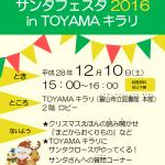 サンタフェスタ2016 in TOYAMAキラリ