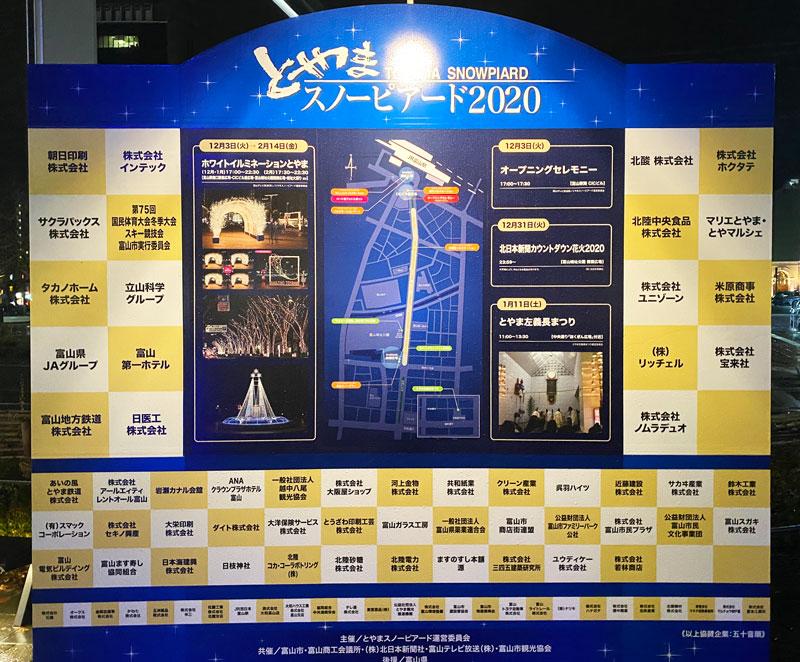 富山駅前にあるTOYAMAスノーピアードの説明看板