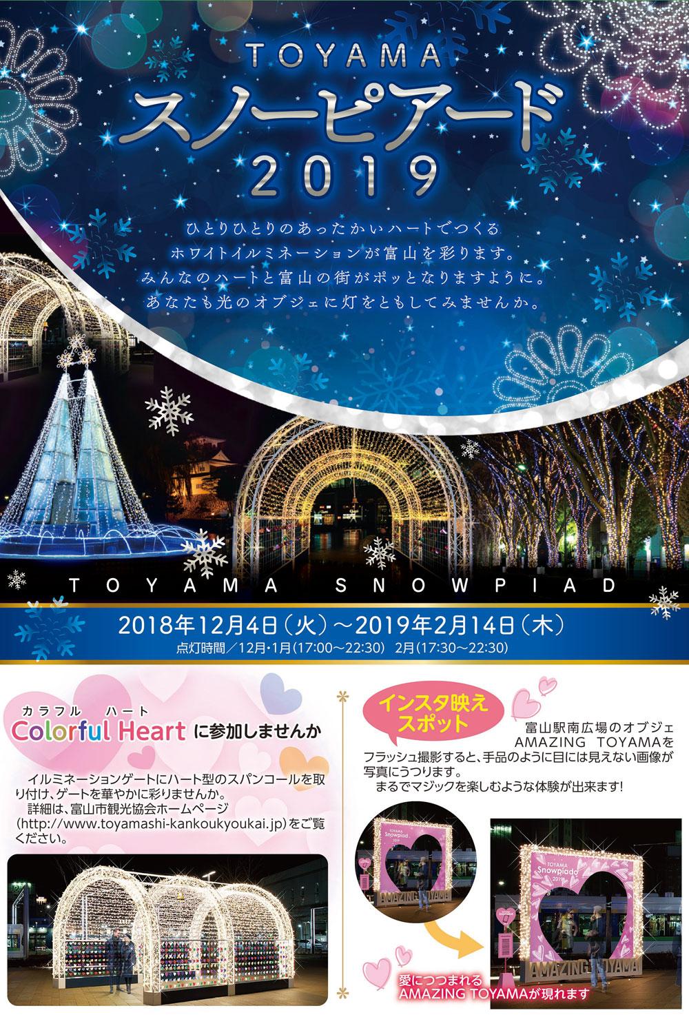 2019富山駅前イルミネーション「スノーピアード、ホワイトイルミネーション」のチラシ