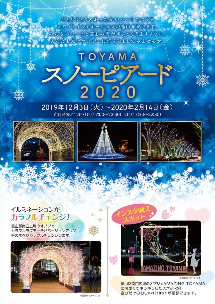 【富山スノーピアード2019/2020】富山駅前ホワイトイルミネーションでロマンチックな夜を!