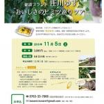 庄川ゆず おいしさのヒミツ巡りツアー