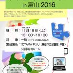 ウィキペディアタウンin富山2016_1