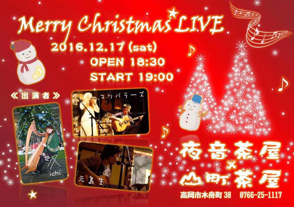 夜音茶屋クリスマスライブin山町茶屋