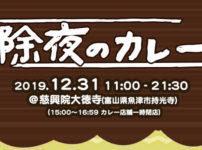 【慈興院大徳寺の除夜のカレー2019】大晦日、除夜の鐘つき体験やカレーを楽しもう!
