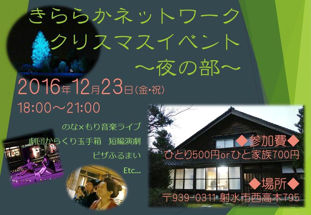 きららかネットワーククリスマスイベント〜夜の部〜