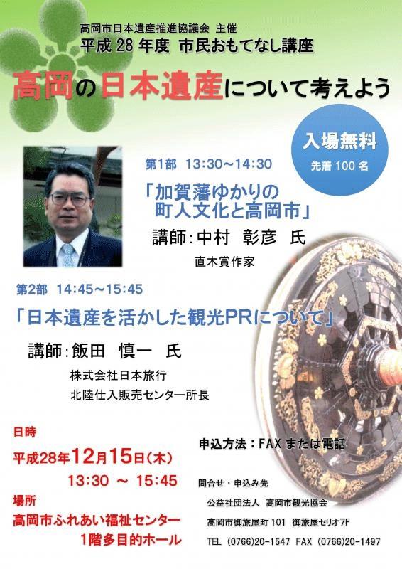 市民おもてなし講座、高岡の日本遺産について考えよう