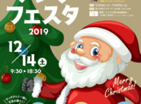 【サンタフェスタ2019】富山にフェンランドからサンタクロースがやってくる!