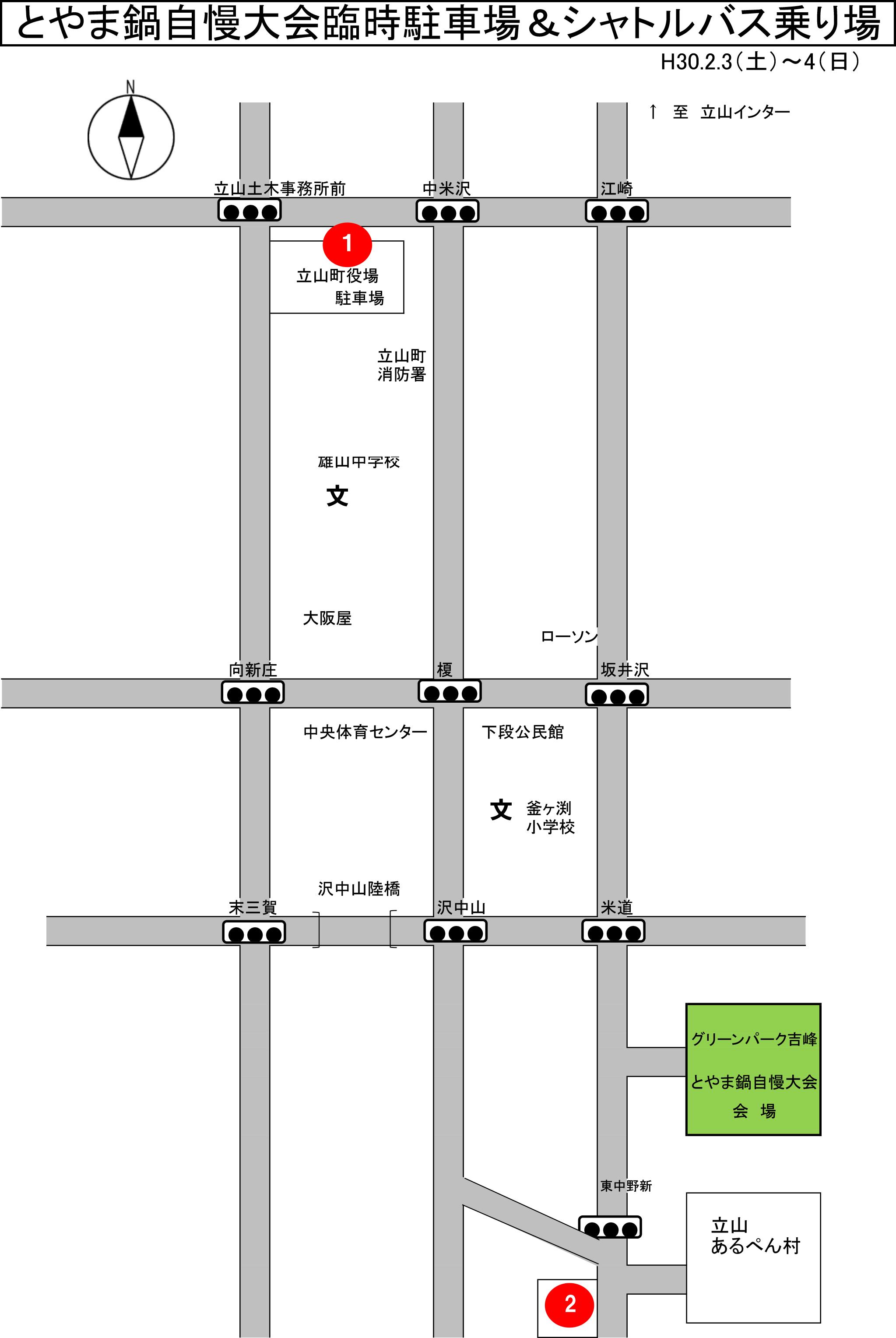 とやま鍋自慢大会2018のシャトルバス乗り場