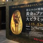 黄金のファラオと大ピラミッド展富山入口