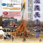 第33回「太閤山の左義長まつり」30年以上続く富山の正月の伝統行事!