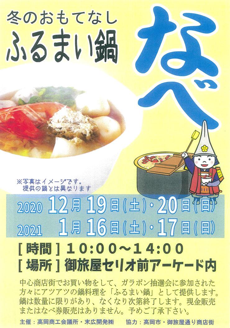 【日本海高岡なべ祭り2020-2021】富山の新鮮な海の幸と野菜が満喫できる鍋祭!