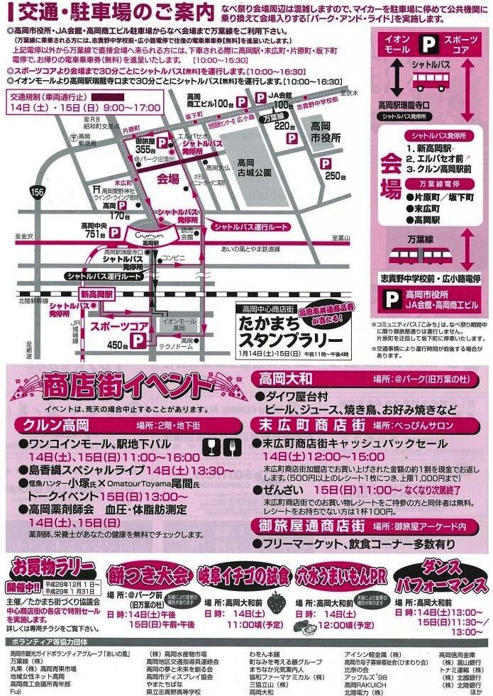 日本海高岡なべ祭り2017のチラシ裏面