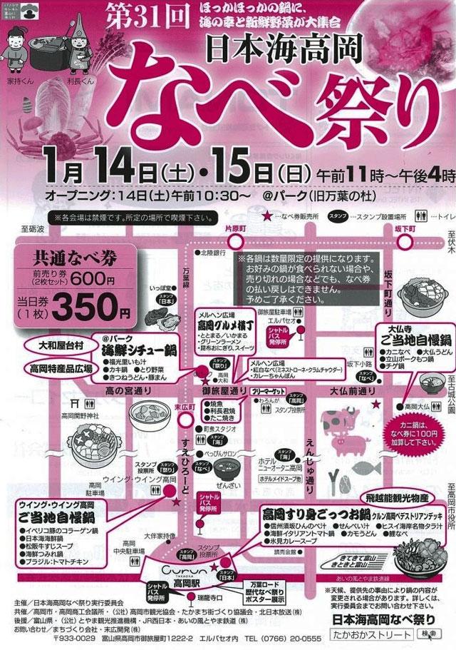 日本海高岡なべ祭り2017のチラシ