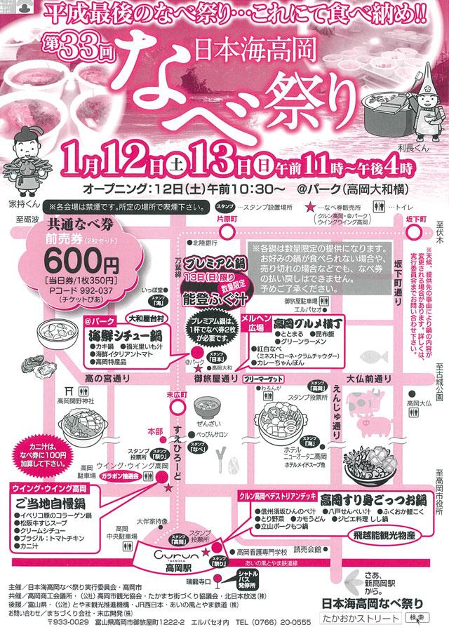 日本海高岡なべ祭り2019のチラシ