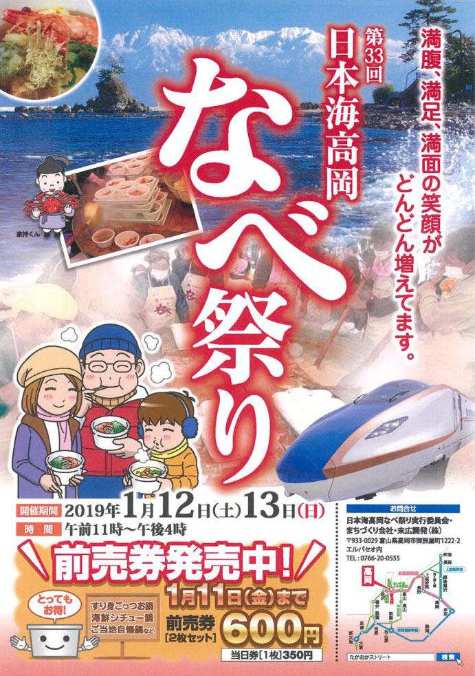 日本海高岡なべ祭り2019のポスター